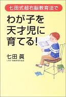 七田式超右脳教育法でわが子を天才児に育てる!