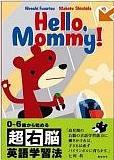 Hello, Mommy! ~0~6歳から始める超右脳英語学習法~